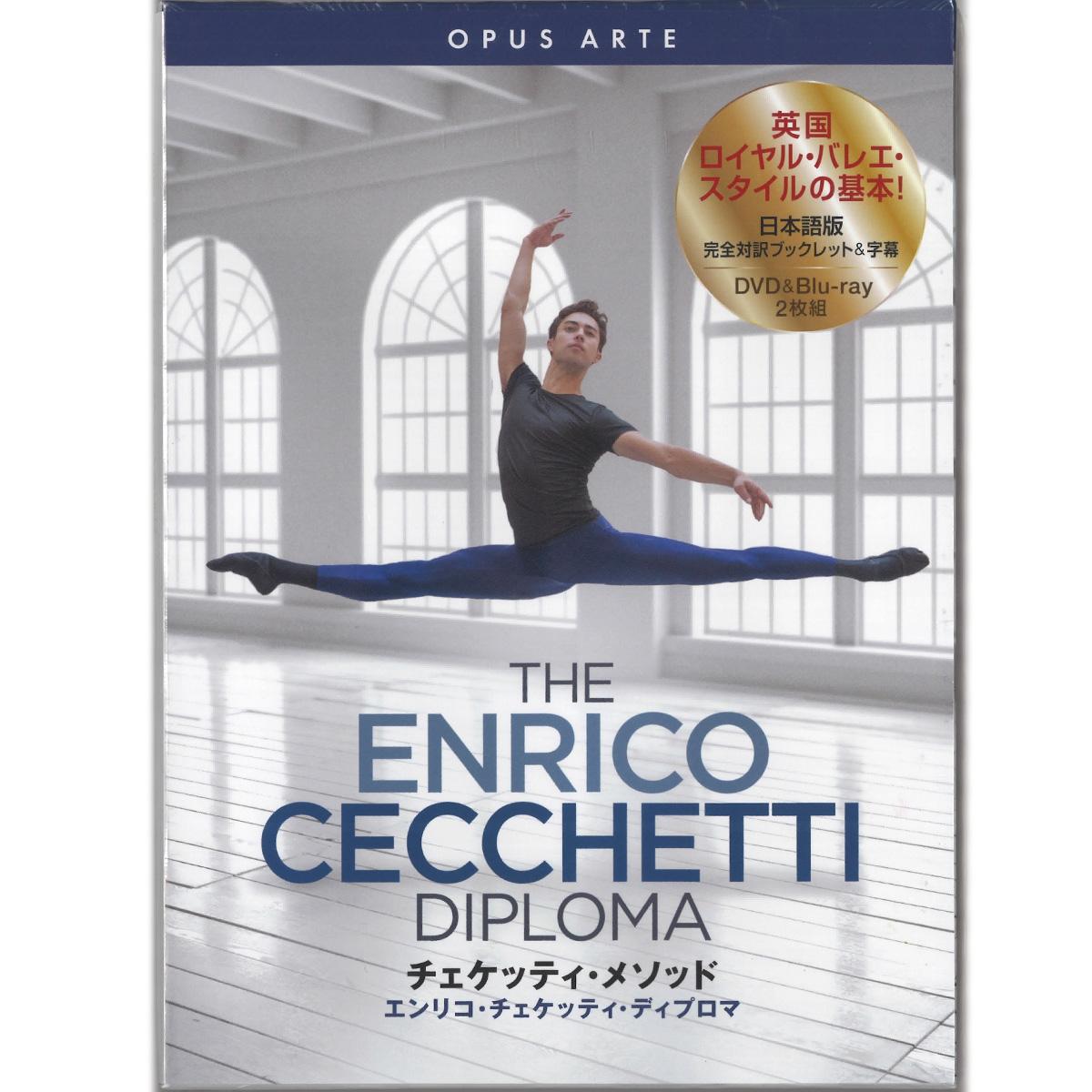 【チャコット 公式(chacott)】【DVD】チェケッティ・メソッド エンリコ・チェケッティ・ディプロマ