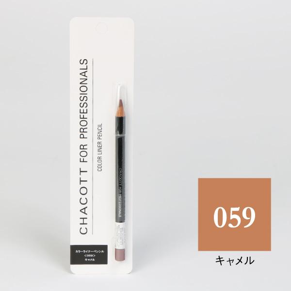 ◆高品質 チャコット 公式 chacott 059 キャメル 定番から日本未入荷 カラーライナーペンシル
