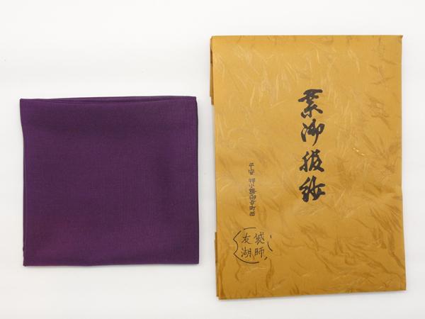 【茶道具】帛紗土田友湖作 紫帛紗男性用 ※送料無料