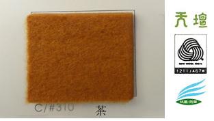 天壇毛氈 厚さ3mm「茶色」95cm x 190cm x 3mm【送料無料!】
