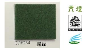 天壇毛氈 厚さ3mm「深緑色」95cm x 190cm x 3mm【送料無料!】