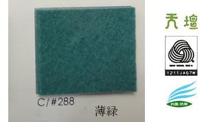 天壇毛氈 厚さ3mm「薄緑色」95cm x 190cm x 3mm【送料無料!】