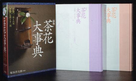 新版 茶花大事典(上巻・下巻)淡交社刊