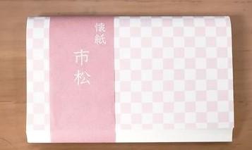 専門店 懐紙 kaishi 市松 2帖入 人気急上昇 ピンク