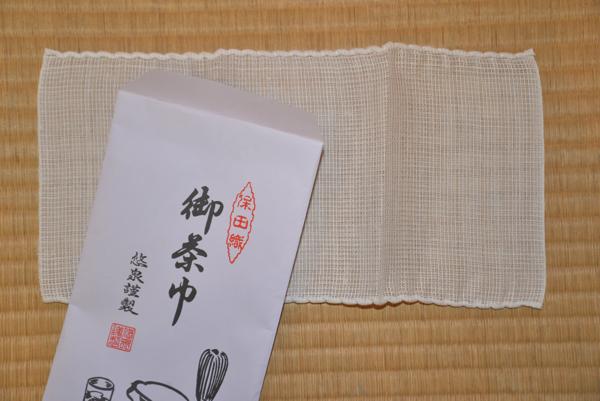 ●スーパーSALE● セール期間限定 茶道具 おすすめ 水屋道具 茶巾 cloth Linen 保田織