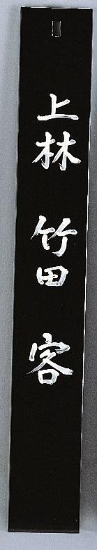 茶カブキ 看板 上林-竹田-客
