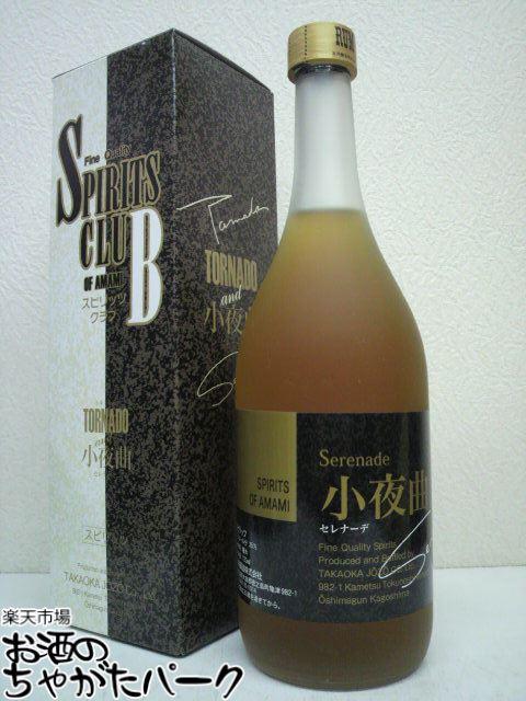 セレナーデ 小夜曲 20年 奄美産ラム ■ルリカケスの古酒 35度 通常便なら送料無料 720ml 限定モデル