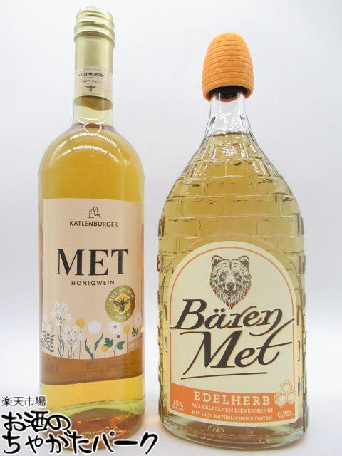 当店の人気ミード 捧呈 はちみつのお酒 の飲みくらべ ベーレンメット バーレンメットとカトレンブルガー 未使用 2本セット