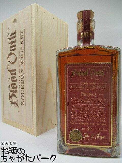 ブラッド オース パクト NO.2 バーボン ウイスキー 49.3度 750ml