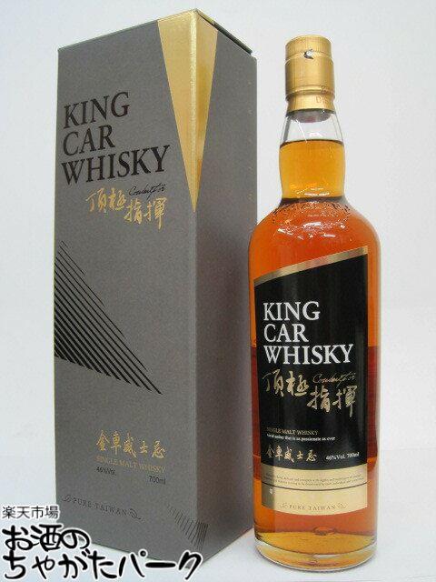 カヴァラン (カバラン) キングカー (金車) コンダクター ウイスキー 正規品 46度 700ml ■台湾産