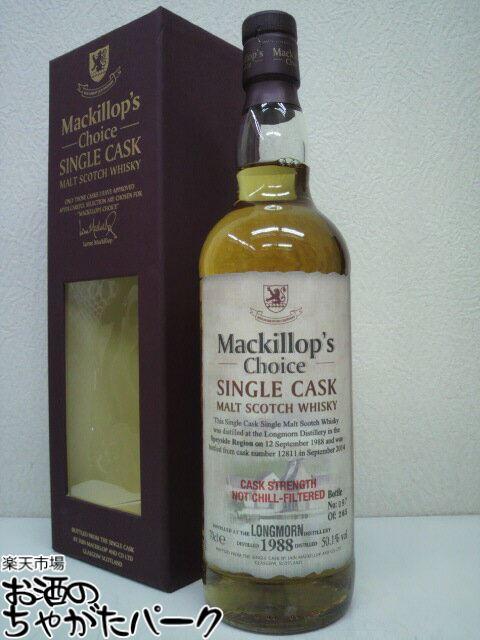 ロングモーン 25年 1988 カスクストレングス マキロップ チョイス 50.1度 700ml