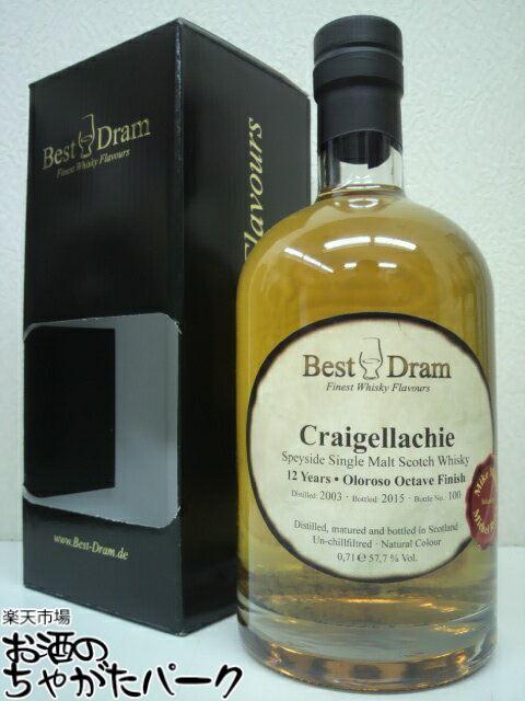 クライゲラヒ 12年 2003 オロロソ オクタブ フィニッシュ (ベストドラム) 57.7度 700ml (クレイゲラヒ / クライゲラキ)