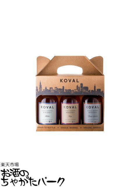 コーヴァル ウイスキー ミレット 流行 フォーグレーン 200ml×3本セット ライ 新商品