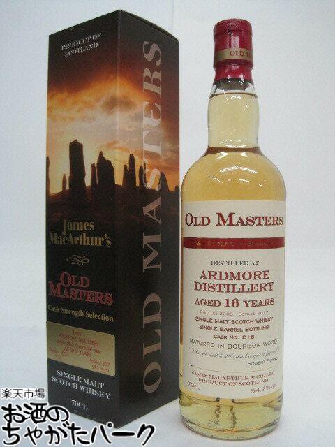 アードモア 16年 2000 オールド マスターズ (ジェームス マッカーサー) 54.2度 700ml
