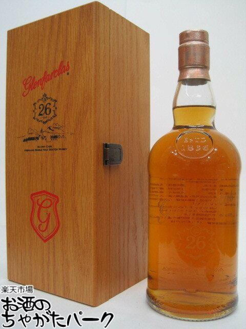 グレンファークラス 26年 台湾向けボトル 46.8度 700ml