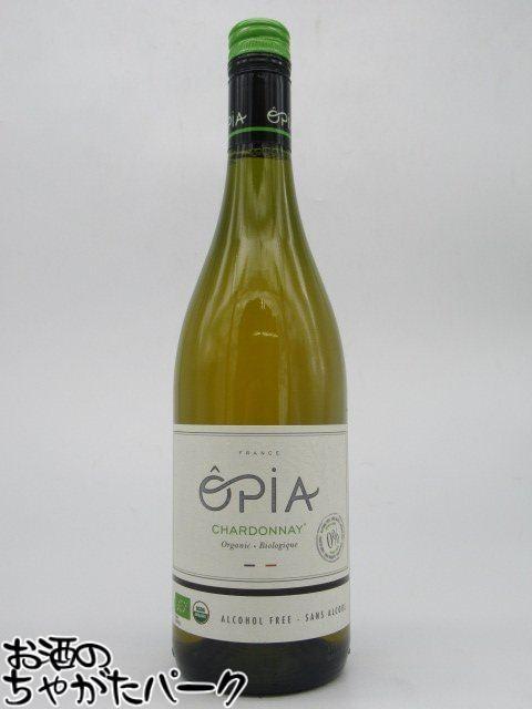 安売り オピア シャルドネ 人気海外一番 白 オーガニック ワイン ノンアルコール 750ml
