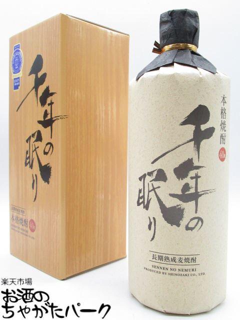 新作送料無料 篠崎酒造 千年の眠り 樽熟成 720ml 2020A W新作送料無料 麦焼酎 40度
