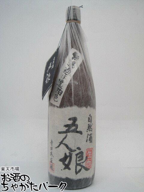 寺田本家 爆買いセール 五人娘 おすすめ 1800ml 純米酒