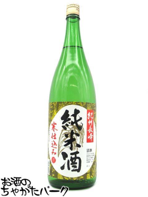 紀州長峰 2020A/W新作送料無料 お値打ち価格で 純米酒 寒仕込み 1800ml 1.8L