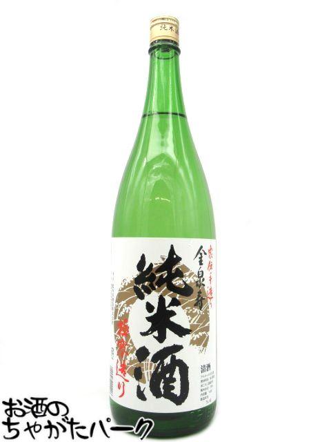 金泉寿 在庫あり きんせんことぶき 純米酒 極寒造り 家伝手造り オープニング 大放出セール 1.8L 1800ml