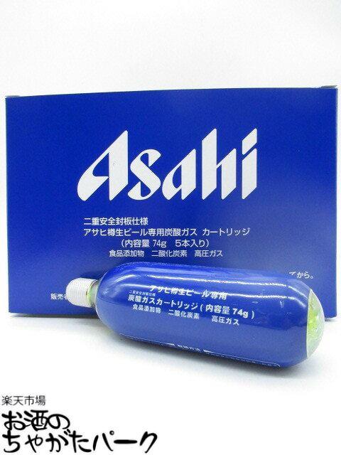 アサヒ 樽生ビール専用 炭酸ガス 炭酸カートリッジ カートリッジ 74g×5個セット 新作 初回限定