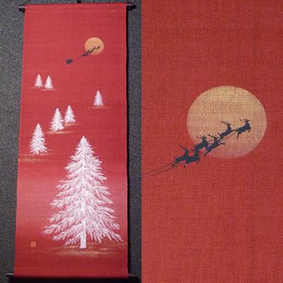 麻タペストリー『クリスマス・イヴ』(掛軸、和風タペストリー)【冬/クリスマス/サンタクロース/ツリー】【送料無料】【02P05Nov16】