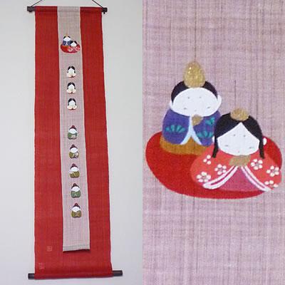 【お取り寄せ】麻タペストリー『雛祭り』(掛軸、和風タペストリー)【春/桃の節句/ひな祭り、ひなまつり/お雛さん】【北海道・九州・離島以外送料無料】