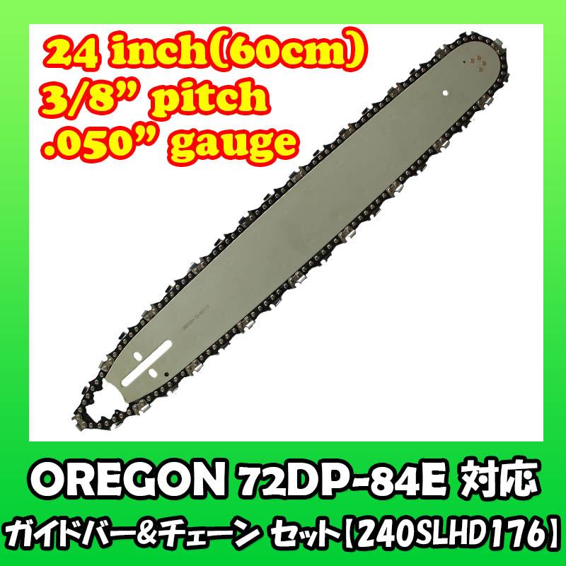 24インチ(60cm)ガイドバー/ソーチェンセット 【72DP-84E/72LP-84E対応】【ピッチ:3/8