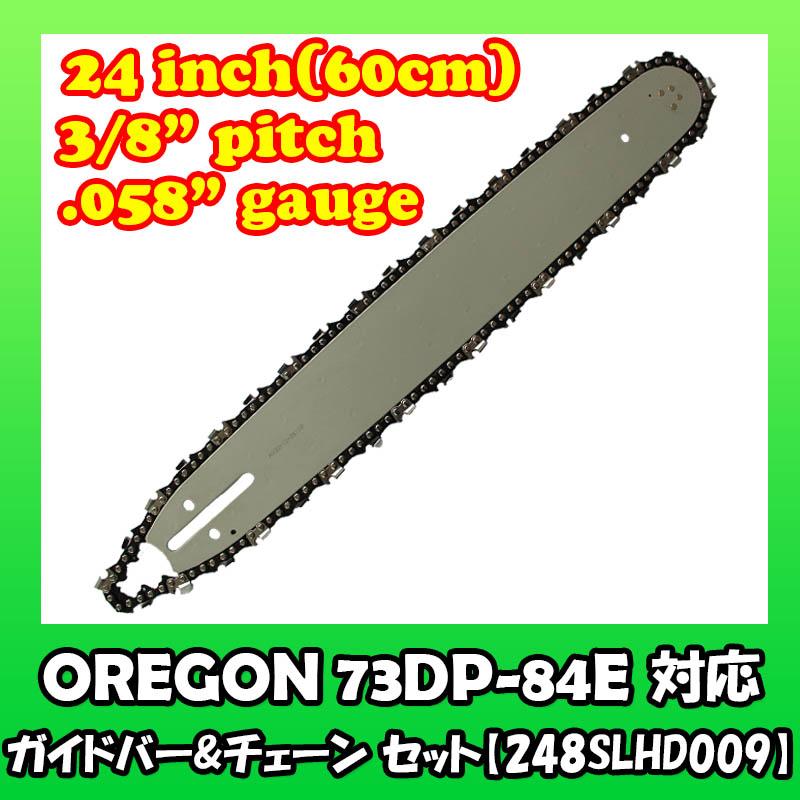 24インチ(60cm)ガイドバー/ソーチェンセット 【73DP-84E/73LP-84E対応】【ピッチ:3/8