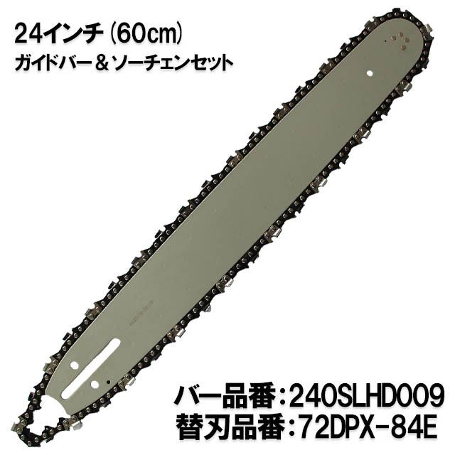 24インチ(60cm)ガイドバー/ソーチェンセット 72DP-84E 72LP-84E 対応【ピッチ:3/8