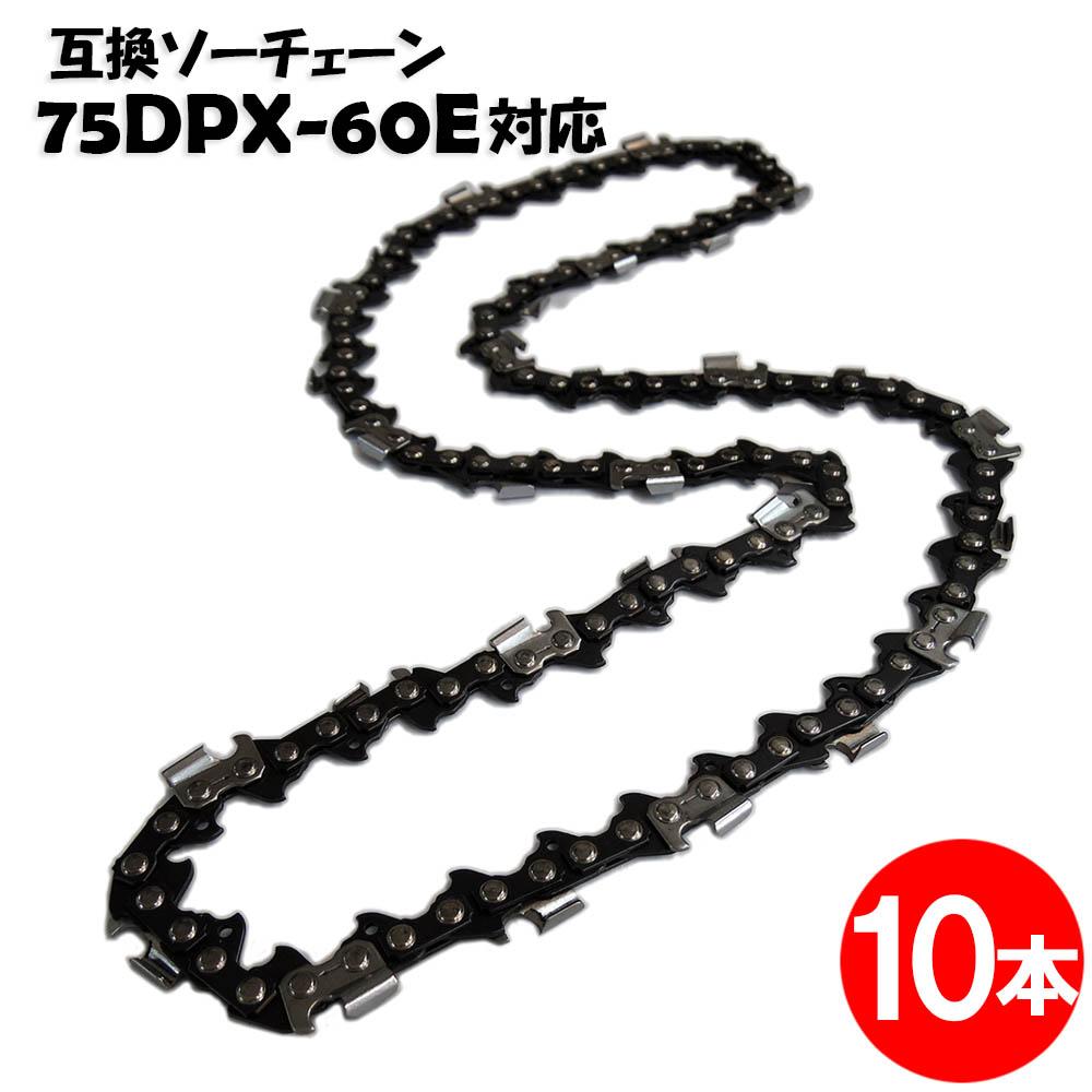 通常版 むとひろ ソーチェーン 75DP-60E対応 10本入 チェーンソー 替刃 替え刃 刃 チェーン刃【スチール 36RM-60】オレゴン OREGON ソーチェン チェンソー 75DP060E 75DX-60E 75DX060E 75DPX-60E 75DPX060E