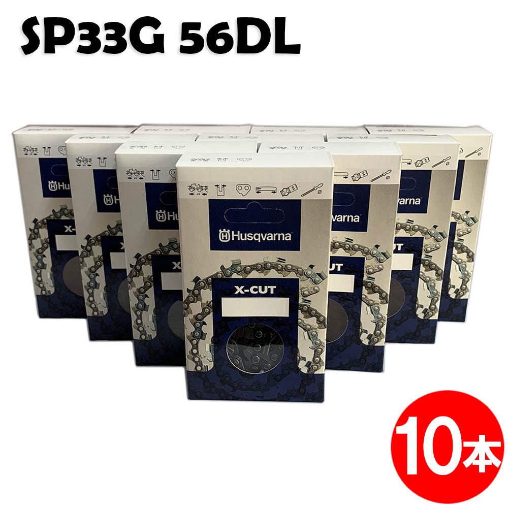 ハスクバーナ チェーンソー 替刃 SP33G056E 10本入 ソーチェン チェンソー チェーンソー 替刃 替え刃 刃 チェーン刃 (オレゴン 95VP-56E 95VP056E 95VPX-56E 95VPX056E) マキタ スチール ゼノア 共立 シングウ 新ダイワ