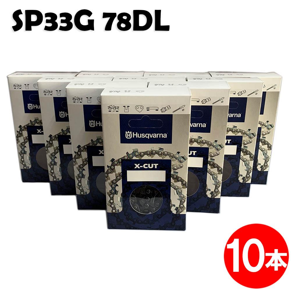 ハスクバーナ チェーンソー 替刃 SP33G078E 10本入 ソーチェン チェンソー チェーンソー 替刃 替え刃 刃 チェーン刃 (オレゴン 95VP-78E 95VP078E 95VPX-78E 95VPX078E) マキタ スチール ゼノア 共立 シングウ 新ダイワ