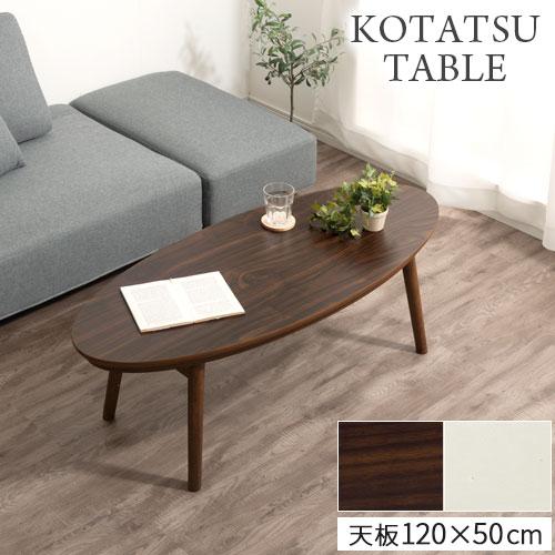 折りたたみテーブル 円卓 こたつ 丸テーブル 木 全3色 TBL500332