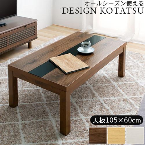 家具調こたつ 長方形 リビングこたつ テーブル ウォールナット/ナチュラル/ホワイト TBLUA0190