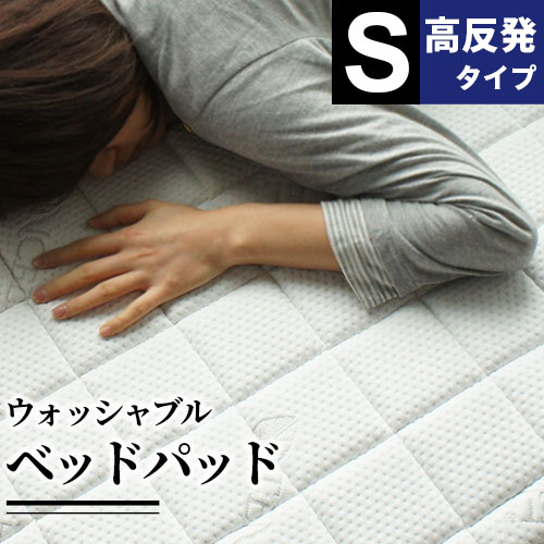 ベッドパッド 敷布団パッド 敷きパッド シングル 洗える 体圧分散 高反発ウレタン BRG000358