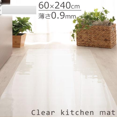 キッチンマット 透明 拭ける クリア 60×240cm 床暖房対応 カットOK KET140105