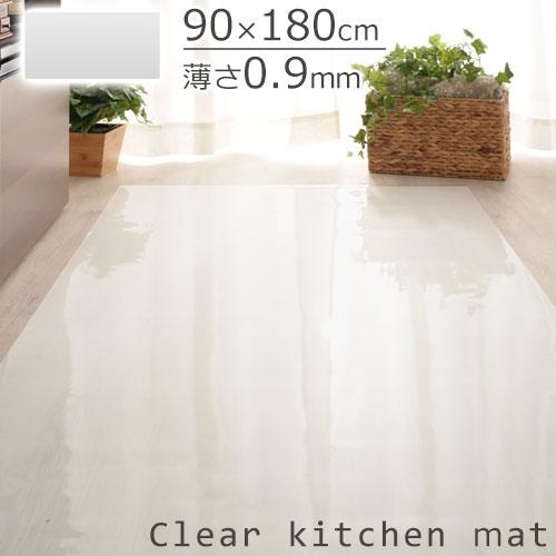 透明 キッチンマット 90×180cm 拭ける カットOK KET140108 床暖房対応 クリア