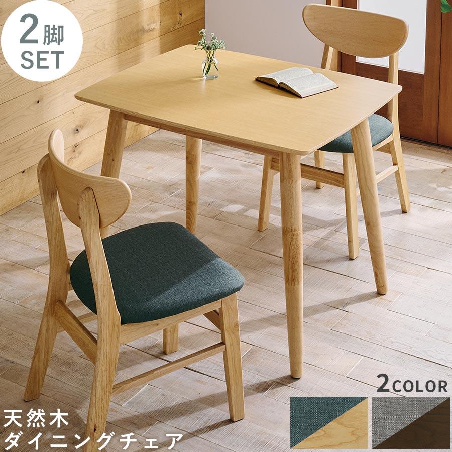 パーソナルチェア 2脚 天然木 食卓椅子 ダイニングチェア 1人掛け椅子 木製チェアー ダイニングチェアー 省スペース 食卓 食堂 ウッドチェアー リビング ファブリック チェア 新生活 布地 ひとりがけ いす カントリー おしゃれ