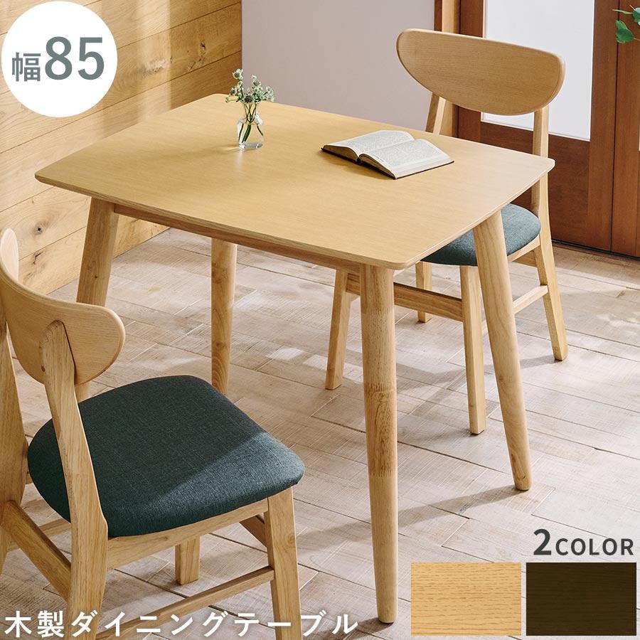 ハイテーブル 食卓机 木製テーブル 天然木製 机 ダイニング テーブル マルチテーブル リビングテーブル 二人掛け センターテーブル ダイニングテーブル 幅85cm コンパクト 食堂テーブル 木製 ウォールナット ナチュラル おしゃれ