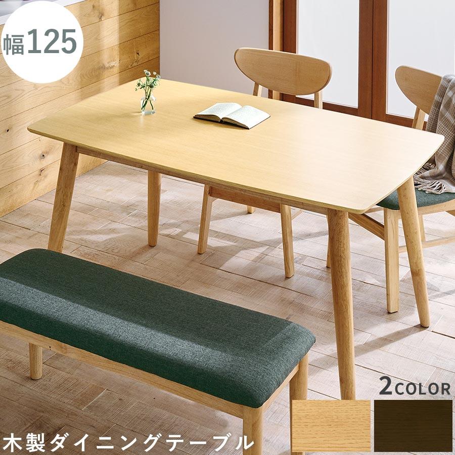 ハイテーブル 食卓机 木製テーブル 天然木製 机 ダイニング テーブル マルチテーブル リビングテーブル 三人掛け 四人掛け センターテーブル ダイニングテーブル 幅125cm 食堂テーブル 木製 ウォールナット ナチュラル おしゃれ