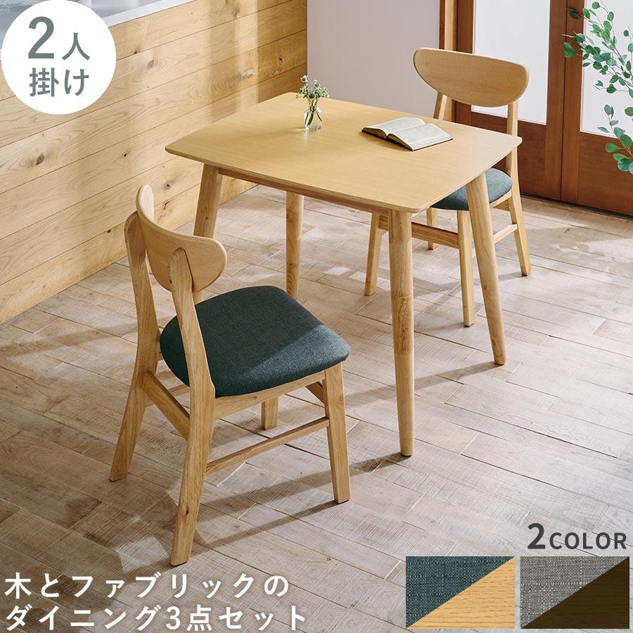 ダイニングテーブル チェア 2脚 セット 3点セット 木製 テーブル 天然木製 リビングテーブル リビング ダイニング パーソナルチェア コンパクト センターテーブル 椅子 机 ミニ 小さめ 省スペース ダイニングチェアー おしゃれ