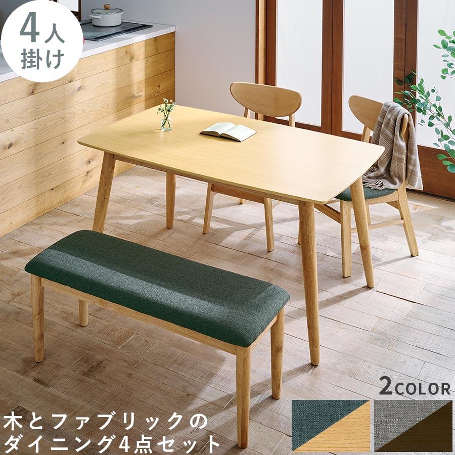 ダイニングテーブル チェア 2脚 ベンチ セット 4点セット 木製 テーブル 送料無料 天然木製 リビングテーブル リビング ダイニング パーソナルチェア ダイニングベンチ 大きめ センターテーブル 椅子 机 イス ダイニングチェアー おしゃれ