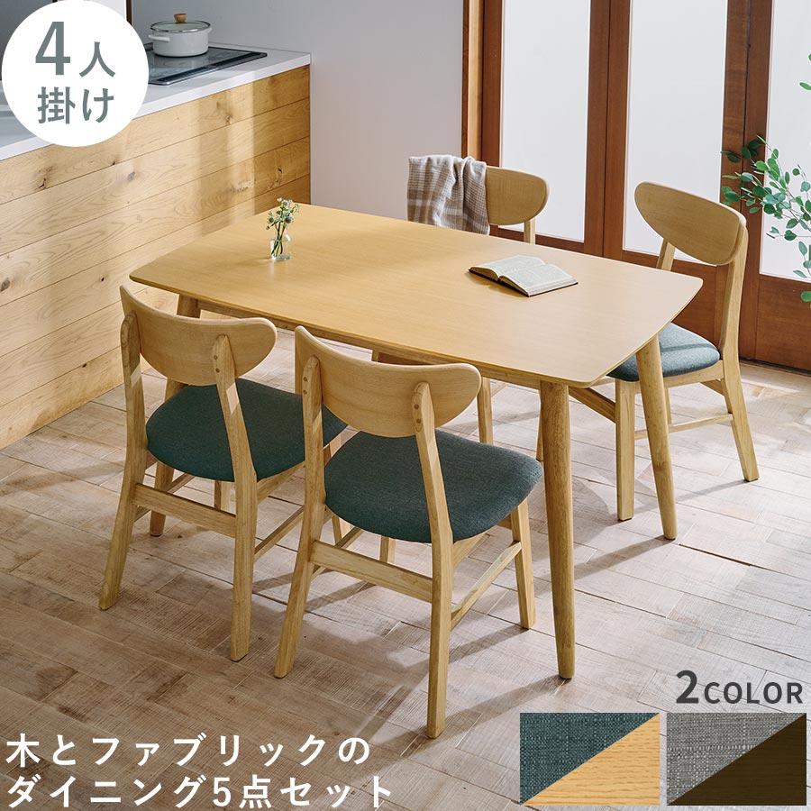 ダイニングテーブル チェア 4脚 セット 5点セット 木製 テーブル 天然木製 送料無料 リビングテーブル リビング ダイニング パーソナルチェア チェアセット 大きめ センターテーブル 椅子 机 イス 省スペース ダイニングチェアー おしゃれ