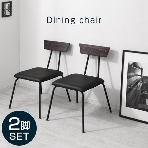 パーソナルチェアー 一人掛け椅子 2脚 セット チェア 木製 椅子 リビング ダイニング チェアー パーソナルチェア 木製チェア 天然木製 パイン材 ダイニングチェア 食卓椅子 スチール 脚 いす 背もたれ おしゃれ