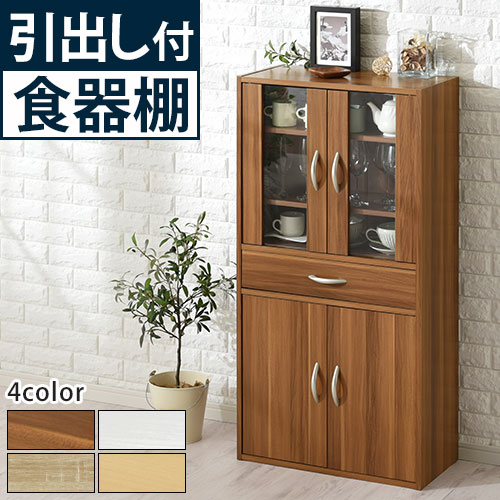 引き出し付き 食器棚 ロータイプ 木製 ナチュラル/ホワイト/ウォールナット KCB000035