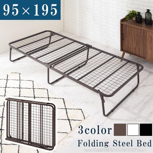 折り畳み パイプ ベッド シングルサイズ ヘッドレス 完成品 ブラウン/ホワイト BSN035075