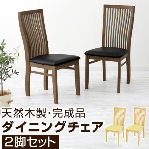 いす 背もたれ 二脚 セット 完成品 ブラウン/ナチュラル CHR100184