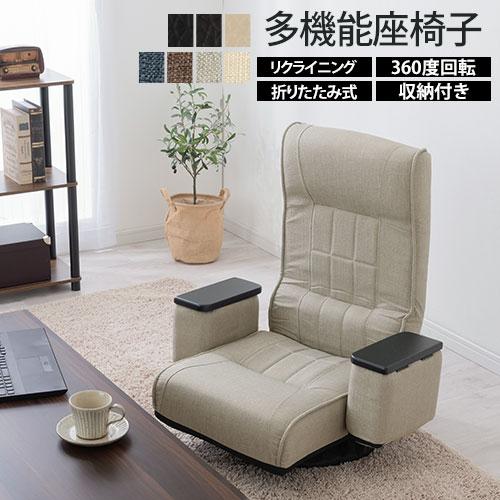 座椅子 リクライニング 回転 座いす リビングチェア 無段階 レバー式 リクライニングチェア ハイバック ワンルーム 肘掛け付き座椅子 あぐら リビング コンパクト 回転式座椅子 椅子 折り畳み チェアー 回転式 おしゃれ