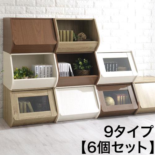 スタックボックス 6個セット 積み重ね 可能 収納 ボックス ホワイト/オーク/ウォールナット LET300218